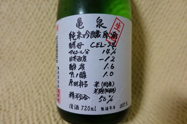 1 亀泉 純米吟醸生原酒(2)
