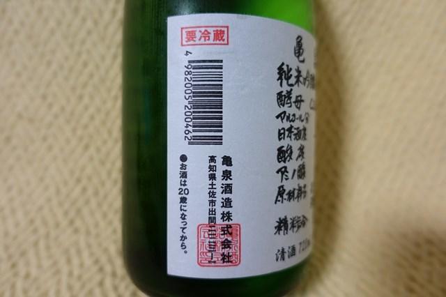 1 亀泉 純米吟醸生原酒(3)