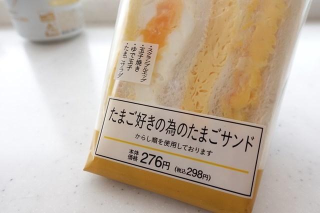 1 たまご好きのたまごサンド (2)