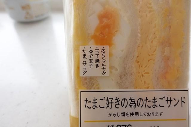 1 たまご好きのたまごサンド (3)
