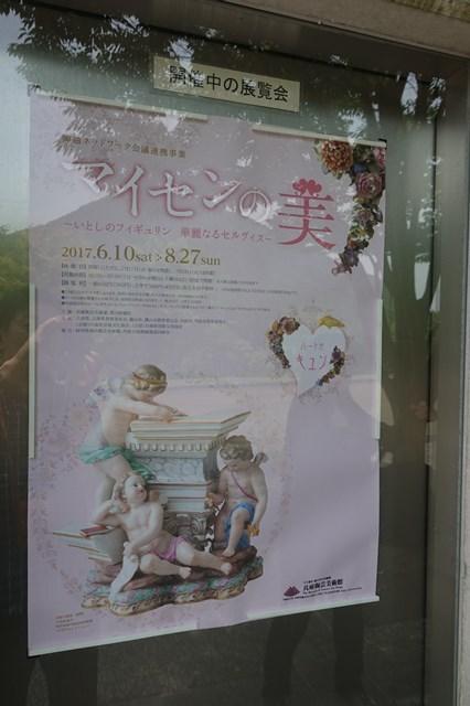 2 兵庫陶芸美術館 マイセンの美 (1)