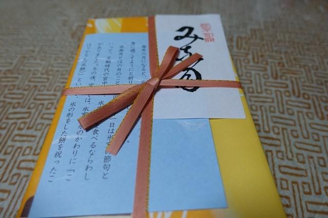 2 水無月(鶴屋八幡) (1)