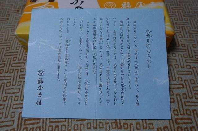 2 水無月(鶴屋八幡) (3)