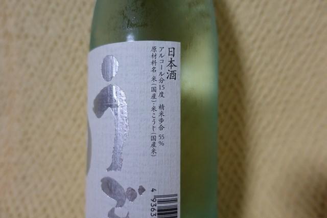 3 雨後の月 純米吟醸 涼風 (3)