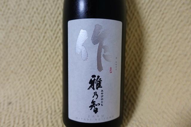 1 作 純米吟醸 雅乃友 (2)