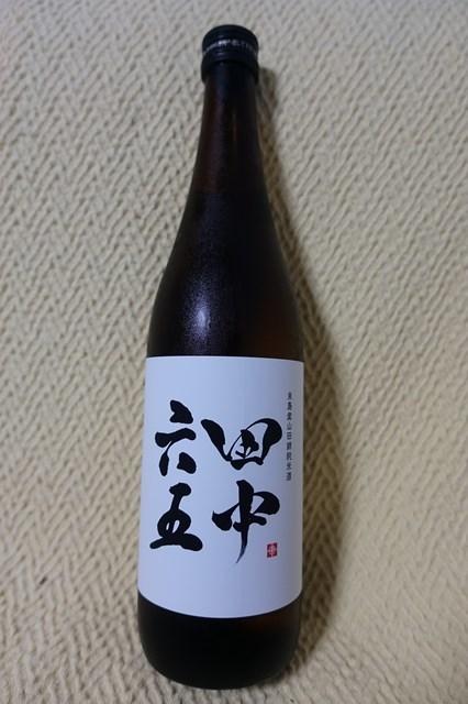 4 田中六五 純米糸島産山田錦 (1)