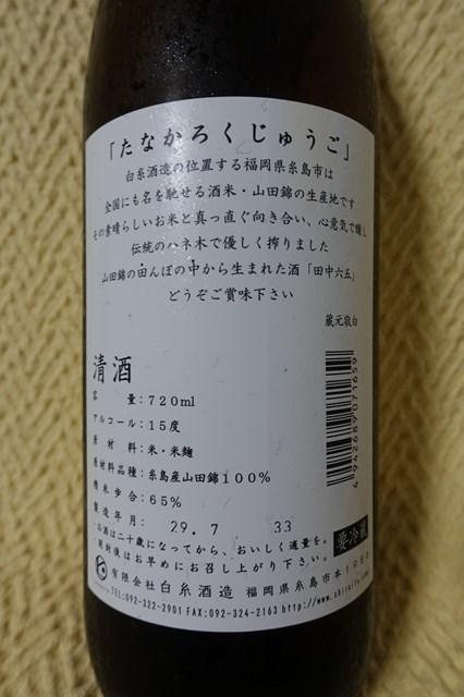 4 田中六五 純米糸島産山田錦 (4)