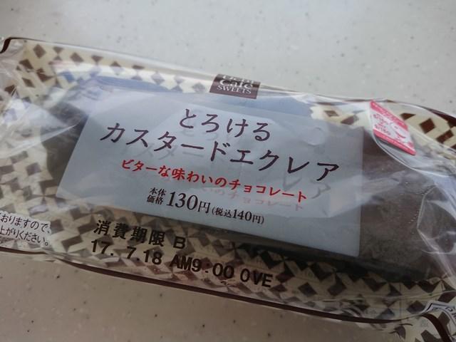 6 すいかの杏仁豆腐とろけるカスタードエクレア (5)