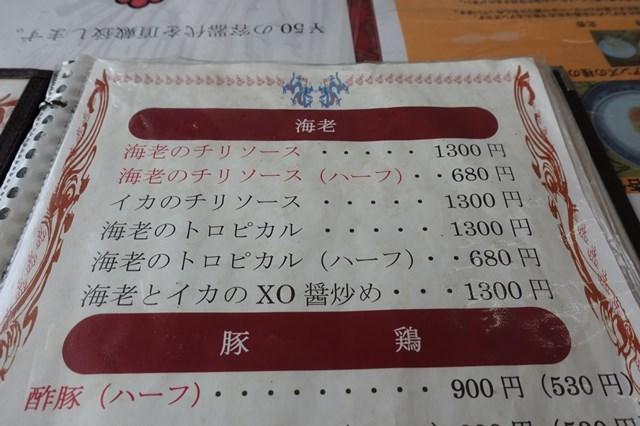 8 華中 (1)