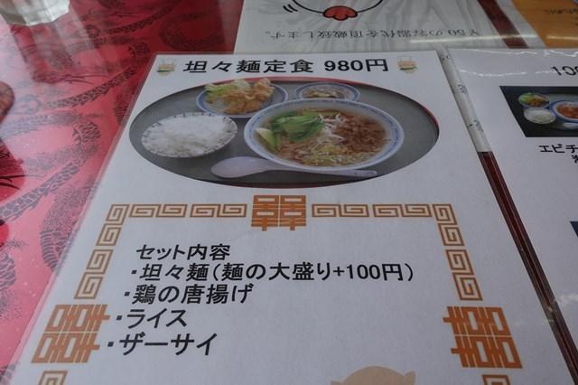 8 華中 (4)