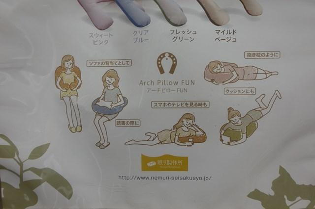 1 アークピロー抱かれ枕 (3)