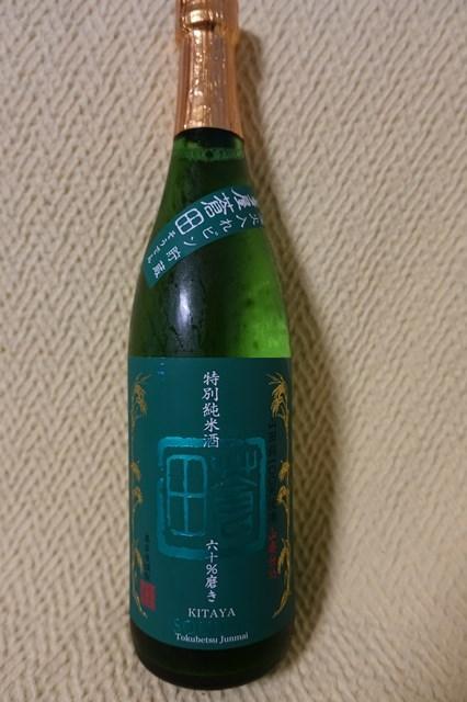 2 喜多屋蒼田 特別純米酒六十磨き (1)