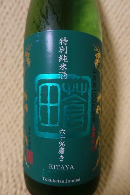 2 喜多屋蒼田 特別純米酒六十磨き (2)