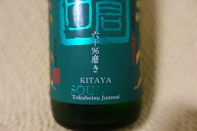 2 喜多屋蒼田 特別純米酒六十磨き (3)
