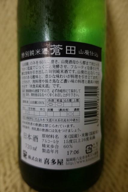 2 喜多屋蒼田 特別純米酒六十磨き (5)
