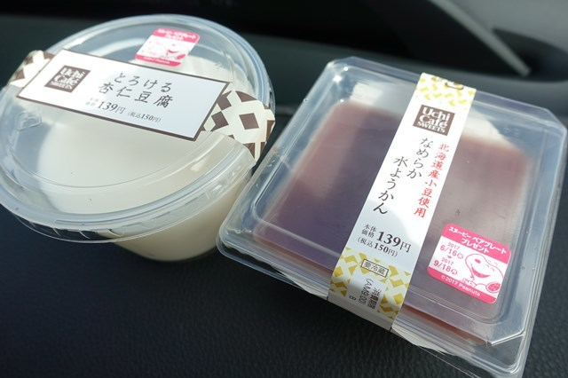 2 杏仁豆腐&水ようかん (1)