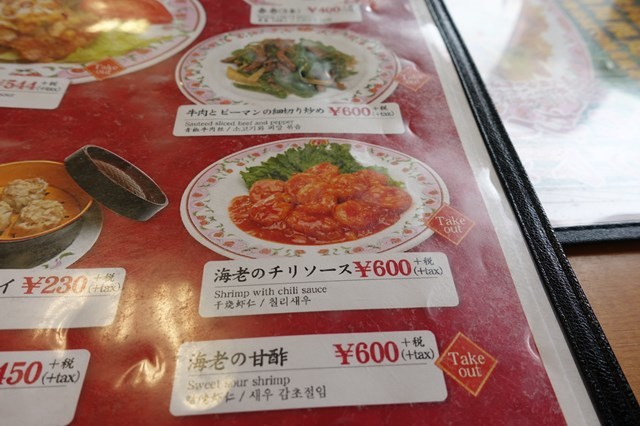 3 餃子の王将(西宮北インター店) (1)