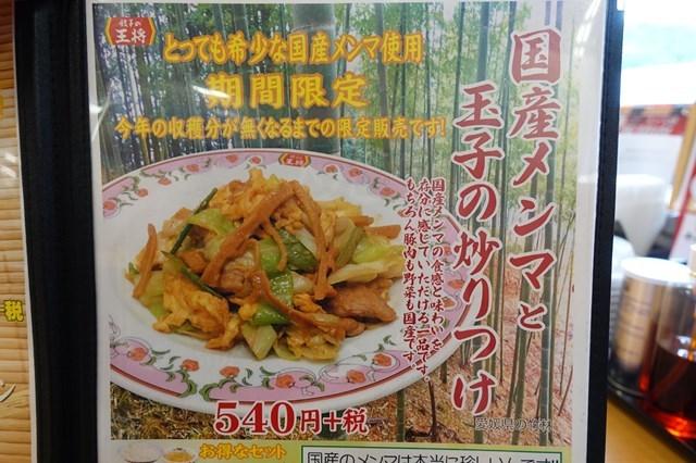 3 餃子の王将(西宮北インター店) (3)