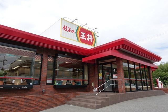 3 餃子の王将(西宮北インター店) (9)