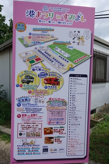 4 港まつりinすみよし (3)