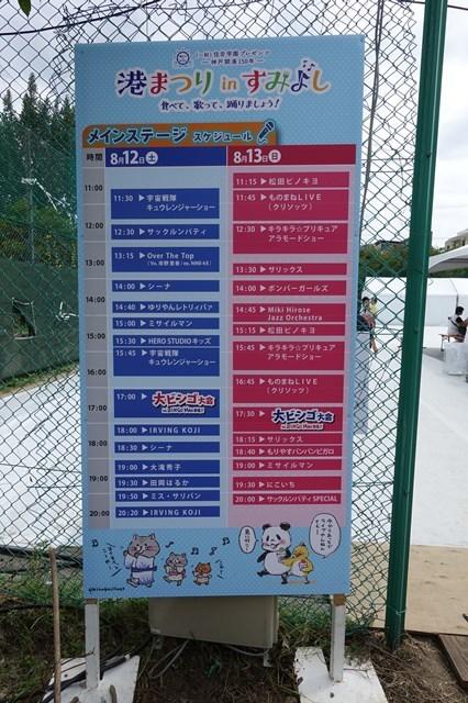 4 港まつりinすみよし (4)