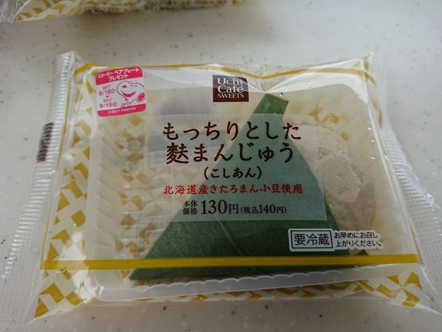 2 とろけるチーズムース&麩まんじゅう (2)