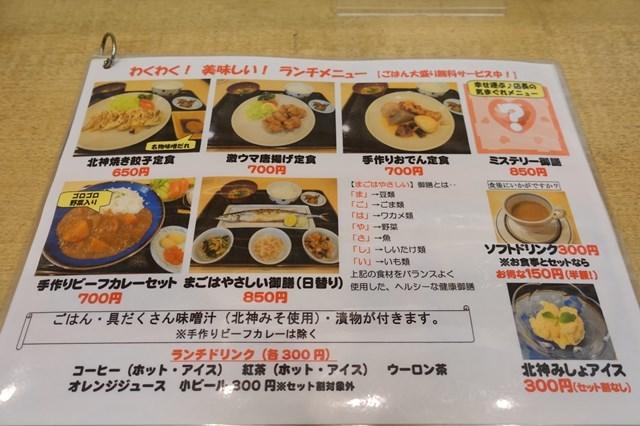 2 北神餃子 (1)