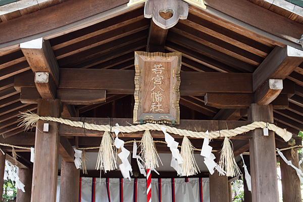 若宮八幡社拝殿と額