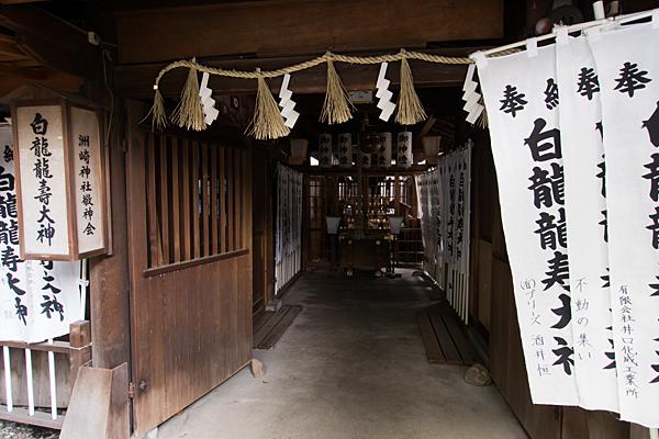 洲嵜神社白竜社