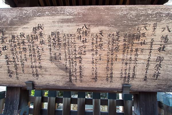 牛立八幡社由緒書き