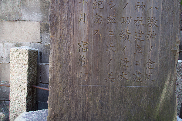 八白龍神社宿亀町石碑