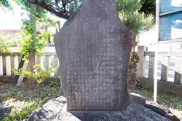 須賀町社宮司社由来碑
