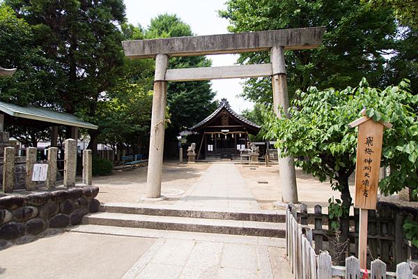 中山神明社