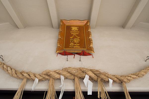 冨士八幡社拝殿額