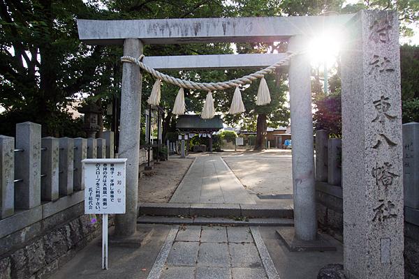 東八幡社東鳥居
