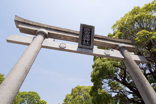 西古渡神社鳥居と額