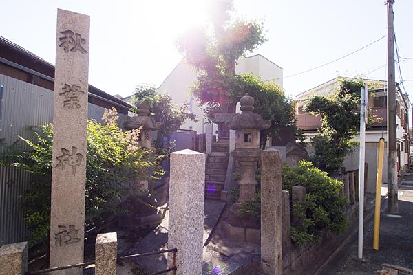 伝馬秋葉神社