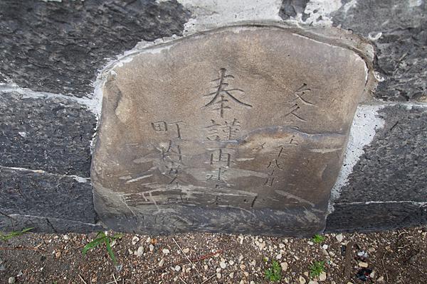 名駅南津島社碑