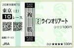 au_20170513_tokyo_10_fuku.jpg