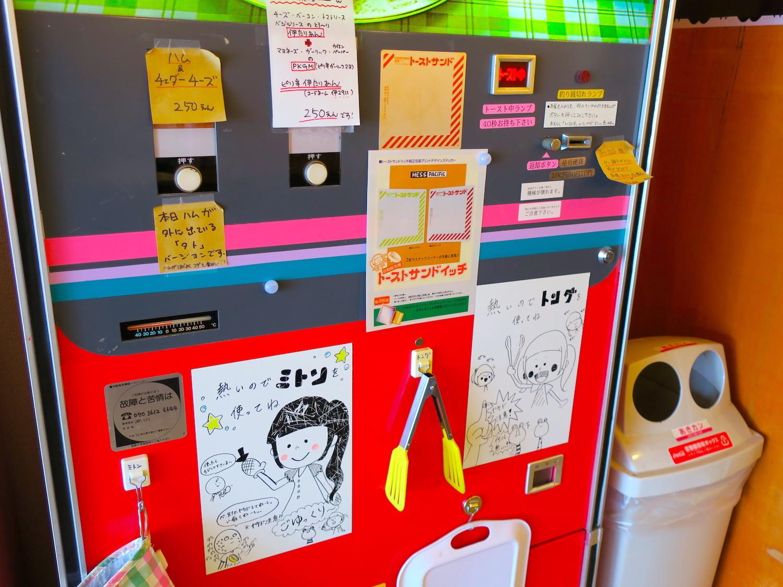 自販機食堂2