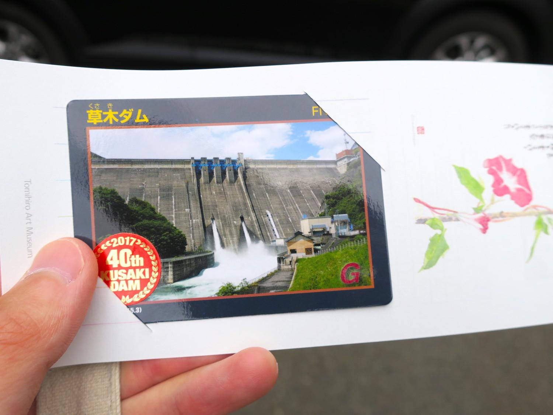 草木ダム3