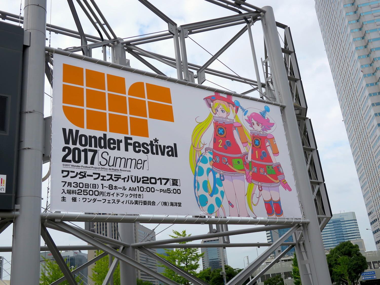 WF2017_2.jpg