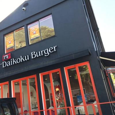 Daikoku Burger お店