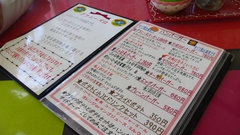 三ヶ日駅に隣接するハンバーガーショップ「グラニーズ」でお昼。
