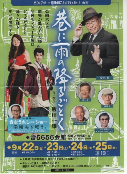 2017_9 安宅忍さん「にんげん座」1