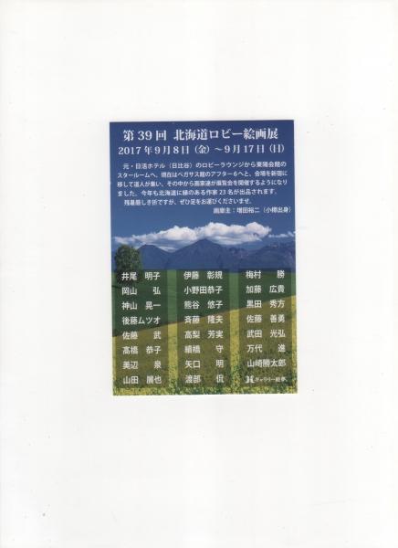 第39回北海道ロビー絵画展(2)