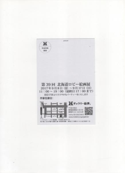 第39回北海道ロビー絵画展(1)