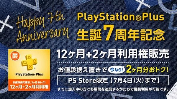 PSplus PSプラス フリープレイタイトル 7周年記念