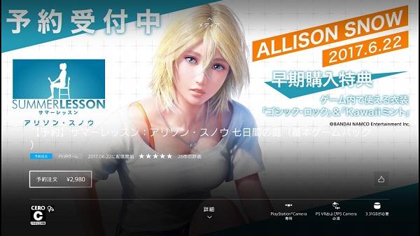PS4 サマーレッスン Summer Lesson アリソン・スノウ 6月22日配信