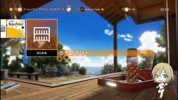 PS4 PSVR PlayStationVR サマーレッスン アリソン・スノウ テーマ曲 Here I am